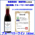 ブルーベリーワイン 180ml