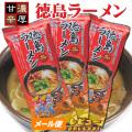【八百秀】徳島ラーメン【棒麺2食】入袋(ネギ入り)