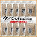 ミレット もち麦(ダイシモチ)200g×10袋(2Kg)【香川県産】