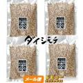 ミレット もち麦(ダイシモチ) 200g×4袋(800g)【香川県産】