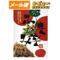 】【八百秀】ふき味噌 箱(袋入り) 250g箱【食べる調味料】