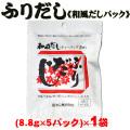 丸二 ふりだし(和風だしパック)44g(8.8g×5袋)