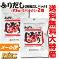 メール便】丸二 ふりだし(和風だしパック)44g(8.8g×5袋)×2