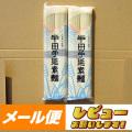 半田素麺200gメール便2袋