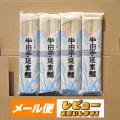 半田素麺200gメール便4袋
