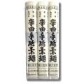 【八百秀】半田手延べ素麺 375Kg(125g×3束)(中太)【阿波の味 半田そうめん】