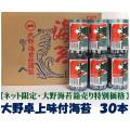 【送料・手数料無料!!】大野海苔卓上30本箱入りネット特別価格