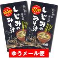 【ゆうール便】しじみのおみそ汁 8袋入り×2