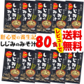 しじみ味噌汁10袋