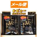 【ヤマトメール便】しじみ養生記 しじみスープ 80g×2袋