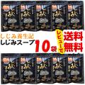 しじみスープ10袋