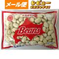北海道産 白花豆 300g