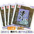 【ゆうパケット】焼のり(すしはね)全型10枚×4