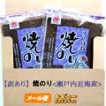 焼のり(すしはね)全形10枚×2袋 【ゆうメール】