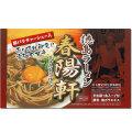徳島ラーメン 春陽軒 豚バラチャーシュー入 1食袋