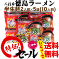 【八百秀】徳島ラーメン 2食入(具材なし)×5袋