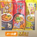 徳島棒ラーメン3種類