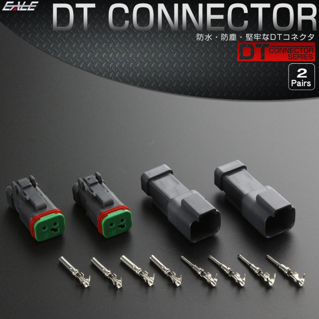 DTコネクタ オス メス 2組セット 適合電線 14-20AWG 汎用 防水 防塵 LED作業灯 ワークライト 取付 I-245