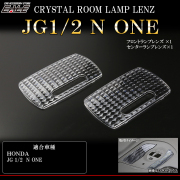 JG1/JG2 N ONE ���ꥹ���� �롼����� ��� 2pc �� R-346 ��