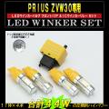 30プリウス 11W LEDウインカーバルブ&ICリレー フルキット( P-75 B-37 )