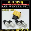 30プリウス 27SMD LEDウインカーバルブ&ICリレー フルキット( P-75 B-1 )