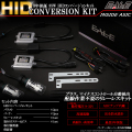 HID キット 35W H4リレーレス 薄型バラスト 保証付