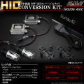 HID キット 50W アメ車 880 881