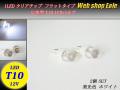T10/15/16 広角型クリアチップ1LED ホワイトバルブ ( A-10 )