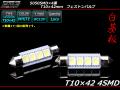 T10��41-42mm/S8.5 3chip 5050SMD��4Ϣ �ۥ磻��LED�Х�� �� A-100 ��
