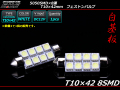 T10��41-42mm/S8.5 3chip 5050SMD��8Ϣ �ۥ磻��LED�Х�� �� A-104 ��