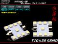 T10��36-37mm/S8.5 3chip 5050SMD��9Ϣ �ۥ磻��LED�Х�� �� A-106 ��