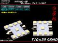 T10��39mm/S8.5 3chip 5050SMD��9Ϣ �ۥ磻��LED�Х�� �� A-107 ��