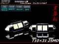 T10��31���/S8.5 3chip 5050SMD��2Ϣ �ۥ磻��LED�Х�� �� A-108 ��