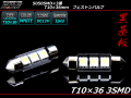 T10��36-37mm/S8.5 3chip 5050SMD��3Ϣ �ۥ磻��LED�Х�� �� A-109 ��
