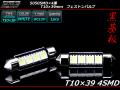 T10��39mm/S8.5 3chip 5050SMD��4Ϣ �ۥ磻��LED�Х�� �� A-110 ��