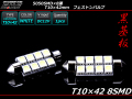 T10��41-42mm/S8.5 3chip 5050SMD��8Ϣ �ۥ磻��LED�Х�� �� A-115 ��