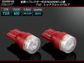 T10 超拡散リフレクター 5630SMD×2連  レッド LEDバルブ ( A-120 )
