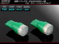 T10 超拡散リフレクター 5630SMD×2連  グリーン LEDバルブ ( A-122 )