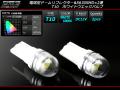 T10 広角 電球型リフレクター 2SMD ホワイト LEDバルブ ( A-123 )