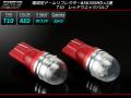 T10 広角 電球型リフレクター 2SMD レッド LEDバルブ ( A-125 )