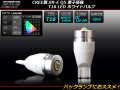 T16 LED 高輝度バルブ CREE製LED XR-E Q5 5W 12V/24V兼用 ( A-128 )
