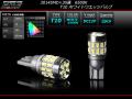 T10 ウエッジバルブ 3014SMD×30連 6500K LED ホワイト ( A-134 )