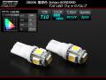 3000K 電球色 ウォームホワイト T10 LED ウエッジバルブ A-145