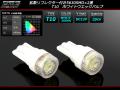 T10 超拡散リフレクター 5630SMD×2連  ホワイト LEDバルブ ( A-35 )