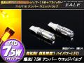 T10/T13/T15 ハイパワー7.5W+倍増プロジェクター アンバー ( A-40 )