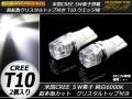 T10 CREE Ķ�Ȼ����ꥹ���� LED �����å��� �ۥ磻�� ( A-46 )