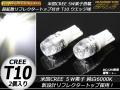 T10 CREE Ķ���ѥ�ե쥯���� LED �����å��� �ۥ磻�� ( A-47 )