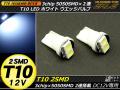 T10フラットタイプ 3chip5050SMD×2連 LEDウエッジバルブ ( A-54 )