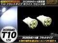 T10フラットタイプ 3528SMD×4連 LEDホワイトウエッジ球 ( A-55 )