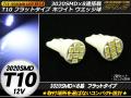 T10フラットタイプ 3020SMD×8連 LEDホワイトウエッジ球 ( A-58 )